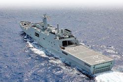 第7艘071將服役 陸兩棲力量躍升