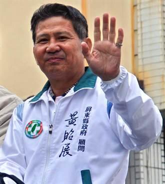 屏東立委第二選區莊下蘇上 鄭朝明、黃昭展不滿欲參選