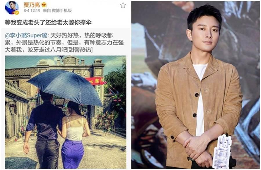 賈乃亮當年為李小璐撐傘照,令網友看了鼻酸。(取自微博)