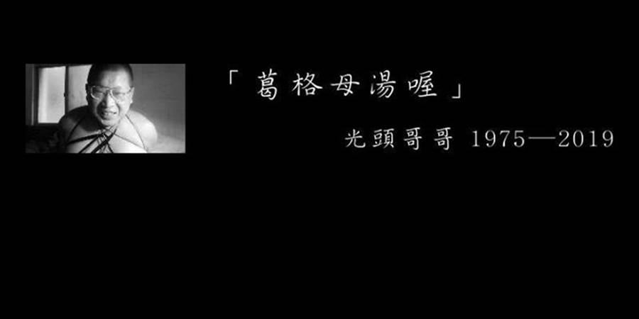 網紅「光頭哥哥」驚傳已經過世,臉書粉專小編也證實此消息,讓數萬網友震驚不捨 (圖/翻攝自光頭哥哥陳俊傑臉書)