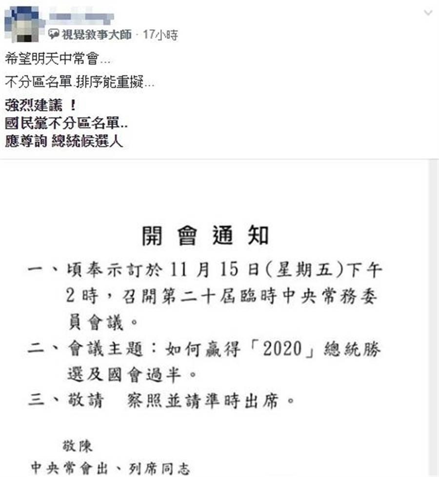 網友臉書發文。(圖/翻攝自臉書「韓國瑜後援會」)
