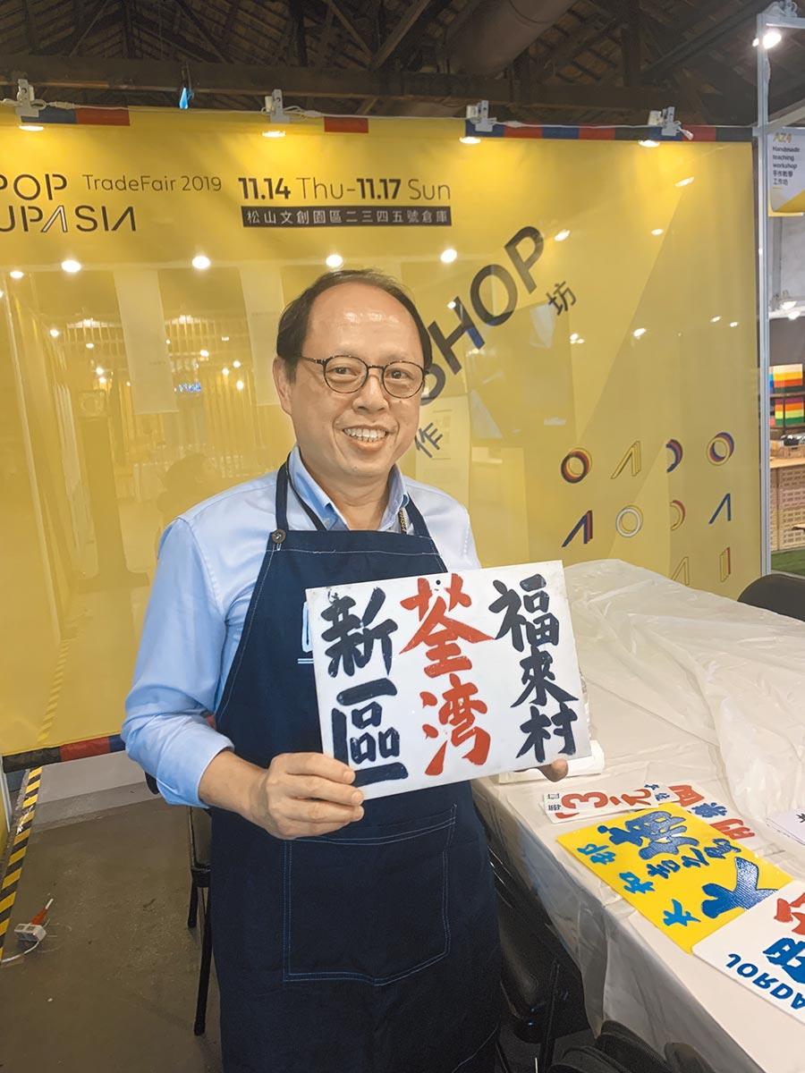 麥錦生是目前香港唯一製作小巴膠牌的老師傅。(吳奕萱攝)