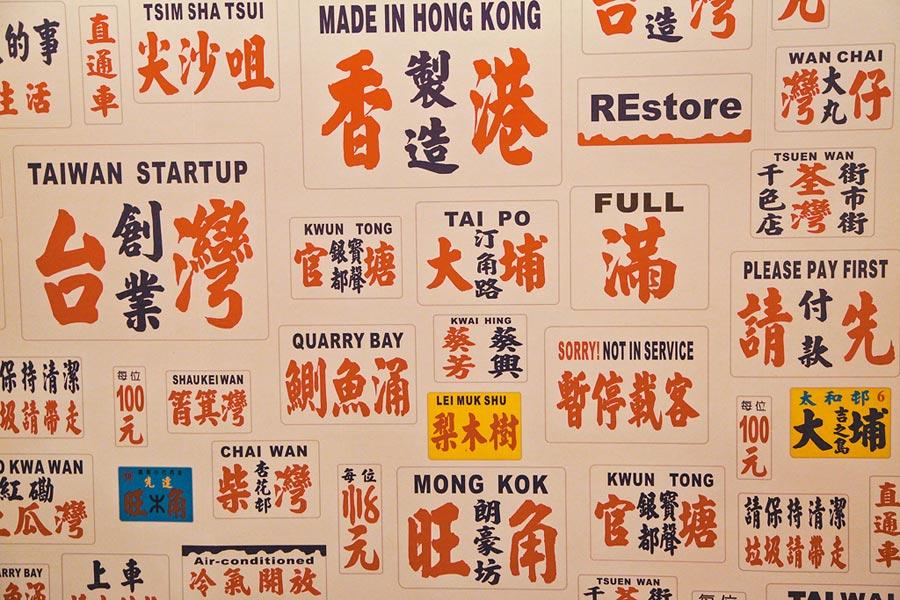 香港老技藝的「小巴膠牌」,充滿電影中的懷舊感。(POP UP ASIA提供)