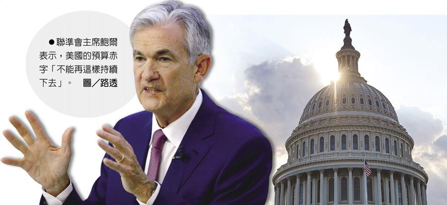 聯準會主席鮑爾表示,美國的預算赤字「不能再這樣持續下去」。圖/路透