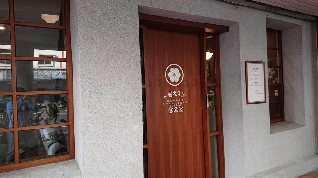 台灣名模林志玲挑選這家日式甜點咖啡店作為婚禮儀式之處。(程炳璋攝)