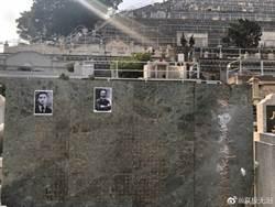 陸激進人士不滿反送中 遷怒破壞蔡元培香港墳墓