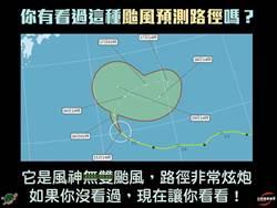 從沒見過!台灣颱風論壇:風神路徑炫炮