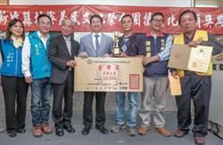 新竹縣楊文科頒 義民祭全國攝影比賽獲獎得主