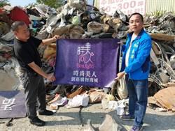 寶山鄉空地被當垃圾場 不肖業者傾倒廢棄物