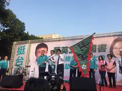 黃國書競選總部成立 民進黨內重量級大咖齊聚