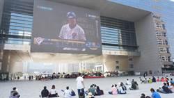 中市府前廣場轉播台澳之戰  將持續規劃各項運動直播