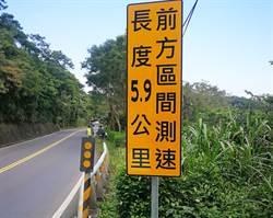 南迴公路區間測速 明年元旦開始實施