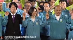 高雄全國競總成立 蘇貞昌陪蔡英文大進場與賴合體