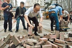港示威者封路 中大校長譴責