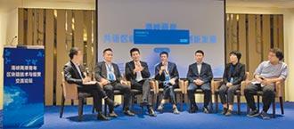 共制區塊鏈標準 兩岸產業新契機