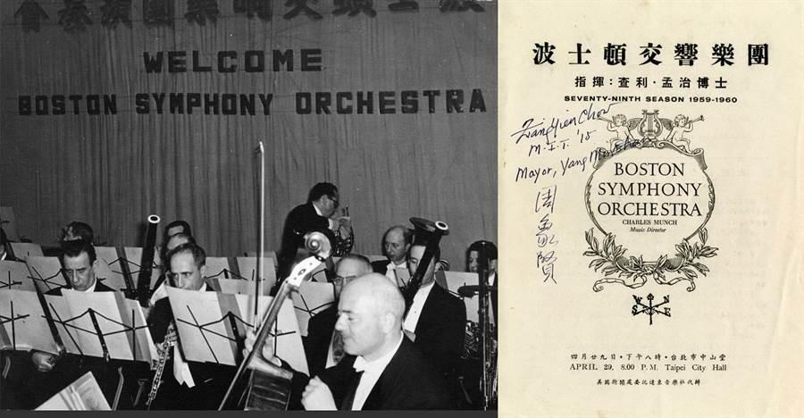 波士頓交響樂團是北美五大樂團裡最早來台的樂團,當年全台樂迷前往台北中山堂聽音樂會,共襄盛舉。(牛耳藝術提供/李欣恬台北傳真)