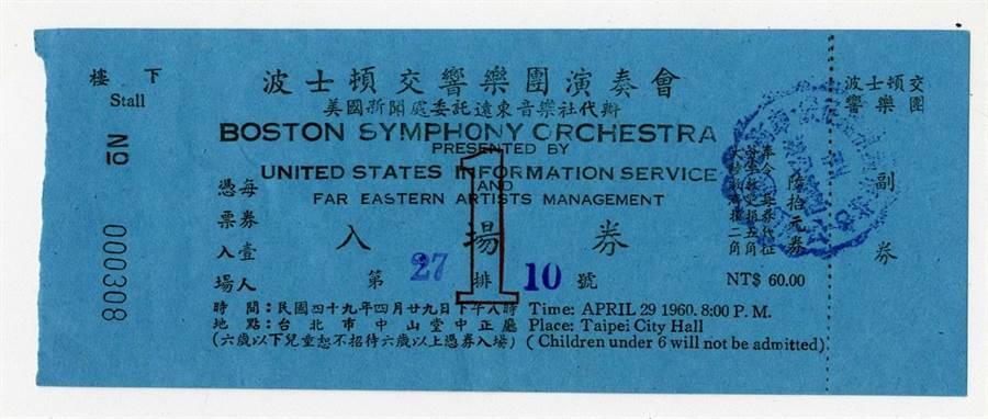 波士頓交響樂團在1960年由指揮家孟許率領來台演出,圖為當時票價60元的票價。(牛耳藝術提供/李欣恬台北傳真)