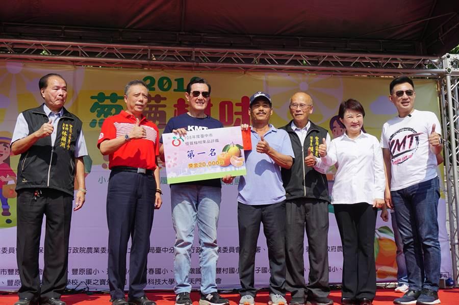 前總統馬英九(左三)頒發「優質椪柑果品評鑑」前三名得主,卻在致詞時頻頻推薦尚未上市的「茂谷柑」。(王文吉攝)