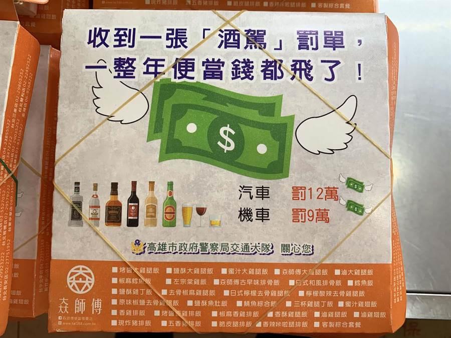 高市交大與便當業者合作,在餐盒上印製反酒駕標語「收到1張酒駕罰單,1年的便當錢飛了!」。(業者提供/柯宗緯高雄傳真)