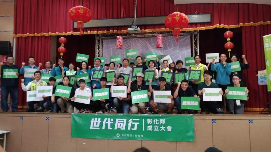 民進黨提名4立委,16日聯合造勢,舉辦「少年拚、彰化贏」,世代同行彰化大隊成立大會。(吳敏菁攝)