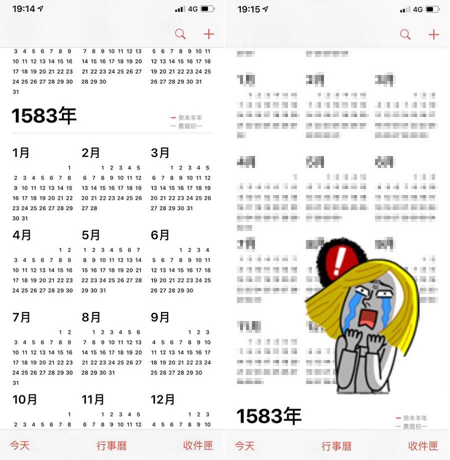 手機行事曆滑不到1582年 網勸別試(圖/ 邱柏玟攝)