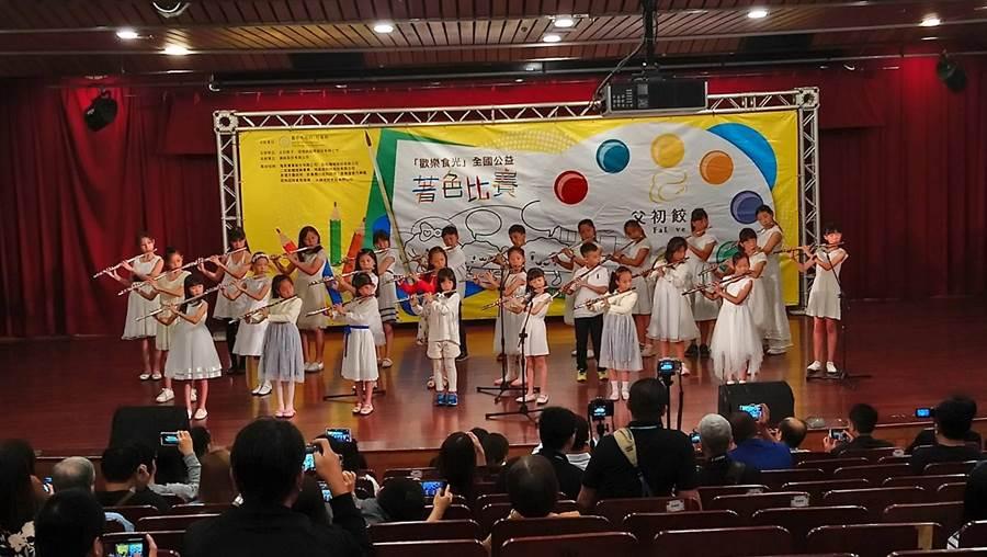 「父初餃子」全國公益著色比賽頒獎典禮安排音樂演奏,現場猶如一場音樂會。(陳淑芬攝)