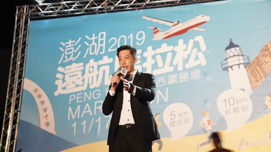 澎湖縣副縣長許智富表示感謝遠航一直以來的支持舉辦第五年的遠航馬拉松。圖:遠航提供