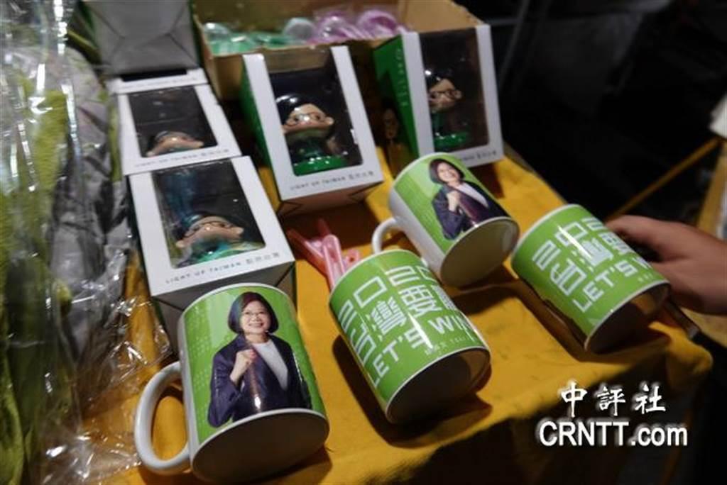 商品打上「2020台灣要贏」,是這次大選的系列商品。(圖/中評社)
