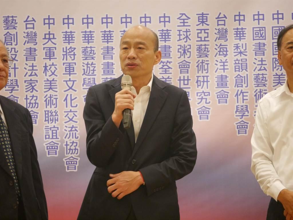 國民黨總統參選人韓國瑜17日上午出席全國美術界挺韓後援總會。(張穎齊攝)
