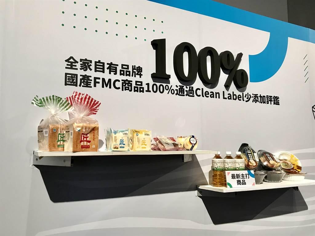 全家自有品牌國產FMC食品已100%通過Clean Label少添加認證。(圖/劉馥瑜)