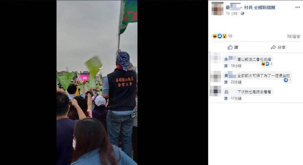 有網友貼出照片稱該活動至少動員300部遊覽車,才有這樣的人捧場,「太丟臉了」。(擷取自「村長 全國粉絲團」臉書)
