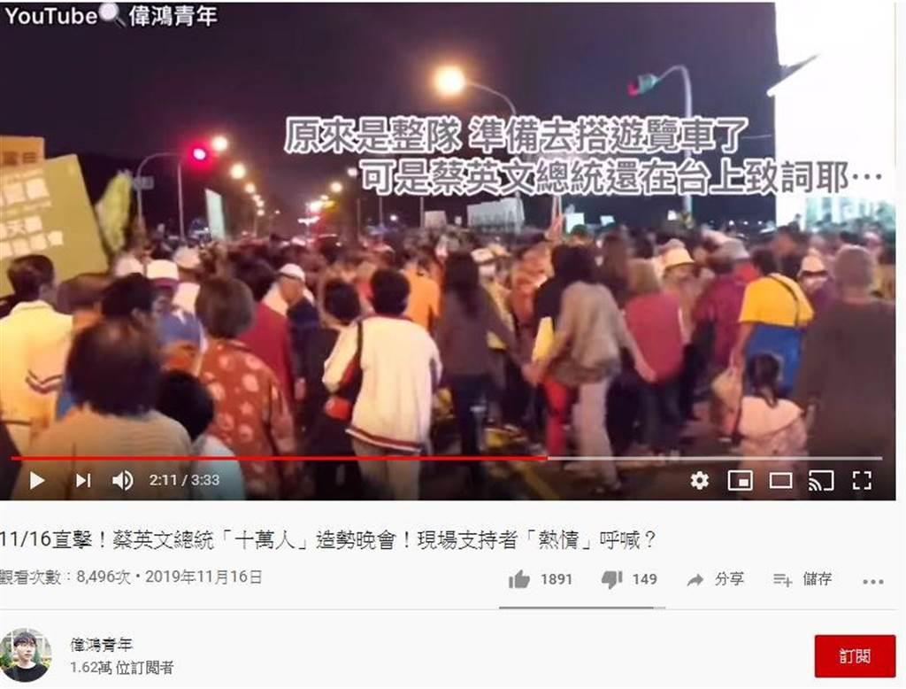 有網友直擊昨晚造勢場,當蔡英文正在台上致詞時,已有大批民眾離去搭遊覽車。(擷取自youtube頻道「偉鴻青年」)