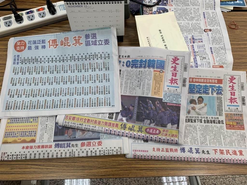 上周一連四天,花蓮地方報刊出各界勸進傅崐萁出面參選廣告,整合泛藍勢力奪下立委席次。(王昱凱攝)