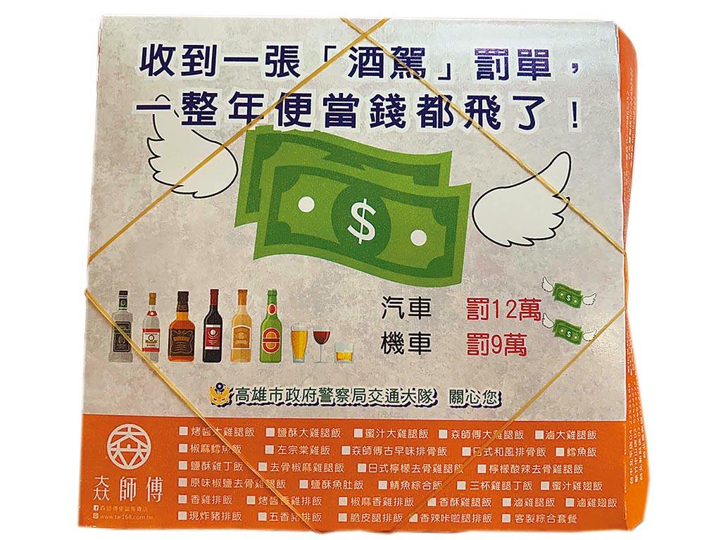 高市警交大與便當業者合作,在餐盒上印製反酒駕標語。(業者提供/柯宗緯高雄傳真)