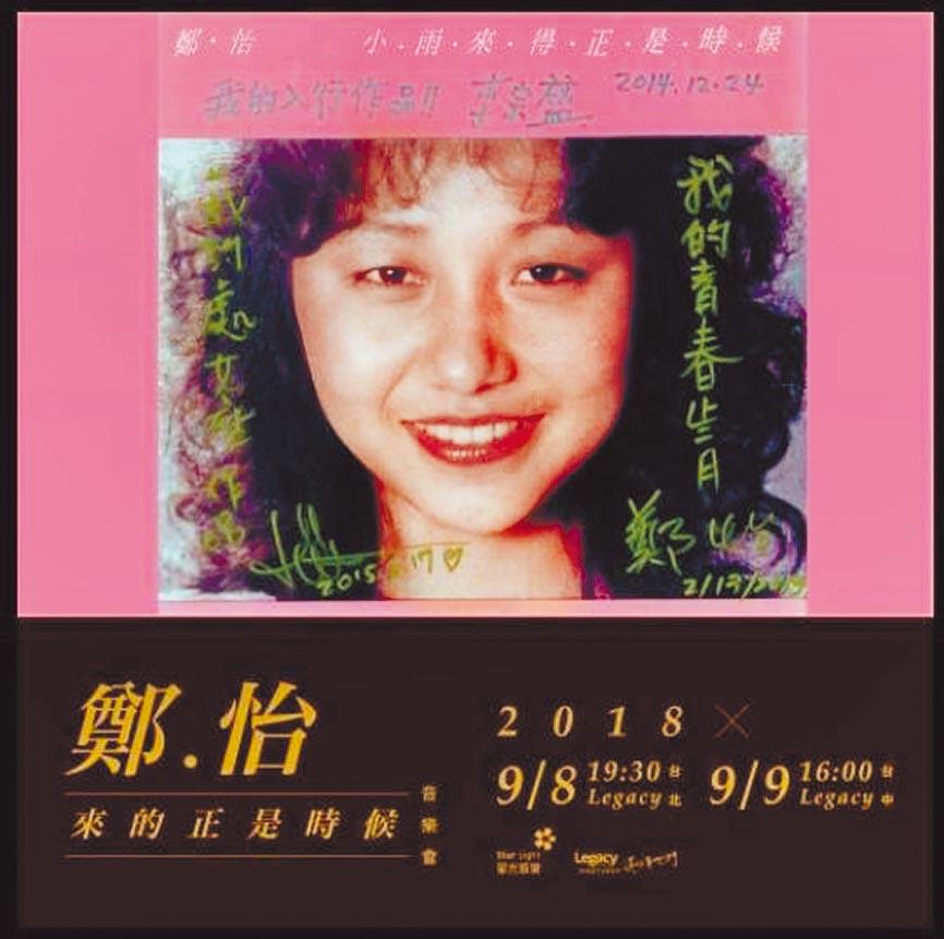 鄭怡當年出道首張唱片,封面照模樣青澀。(尤嬿妮翻攝)