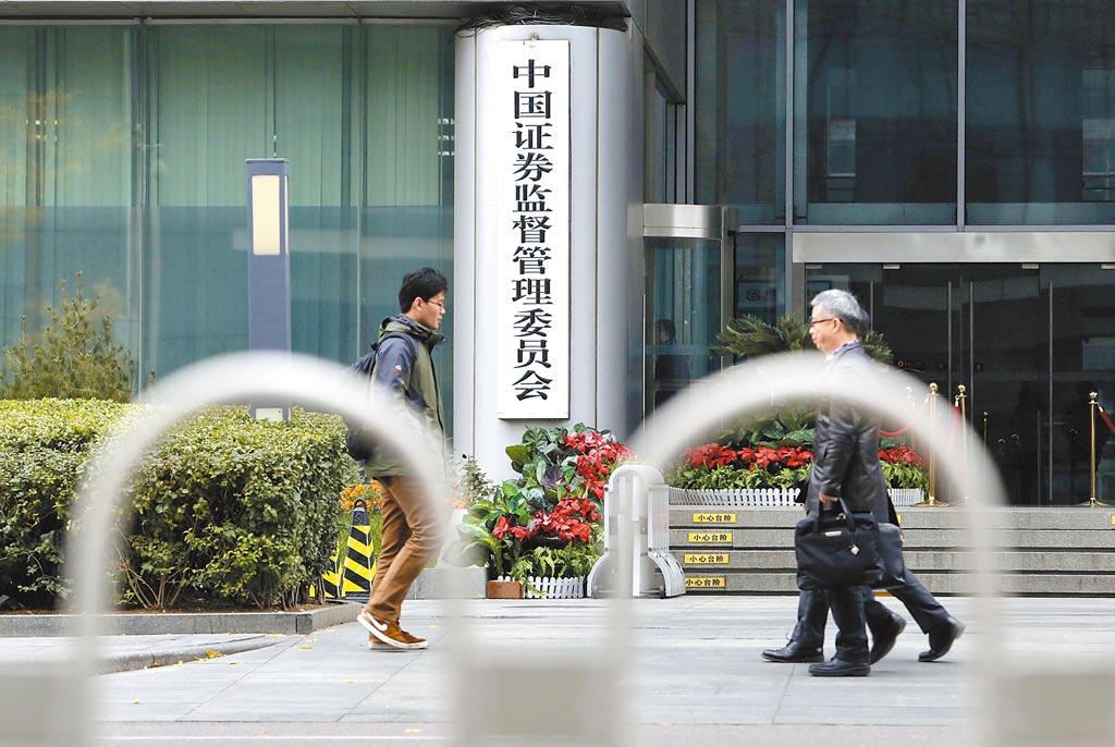 大陸證監會發布《H股公司境內未上市股份申請全流通業務指引》。(中新社)