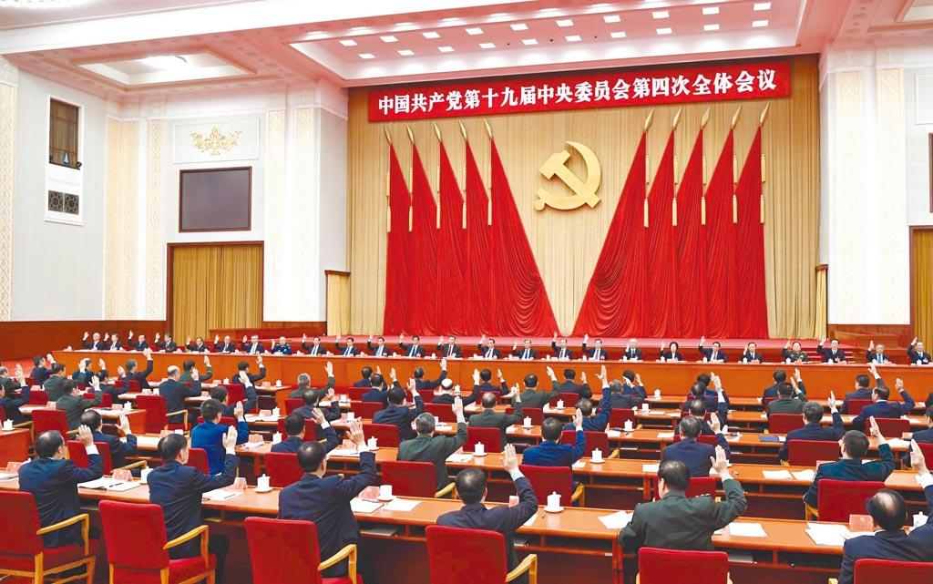 中共第十九屆四中全會。(新華社資料照片)