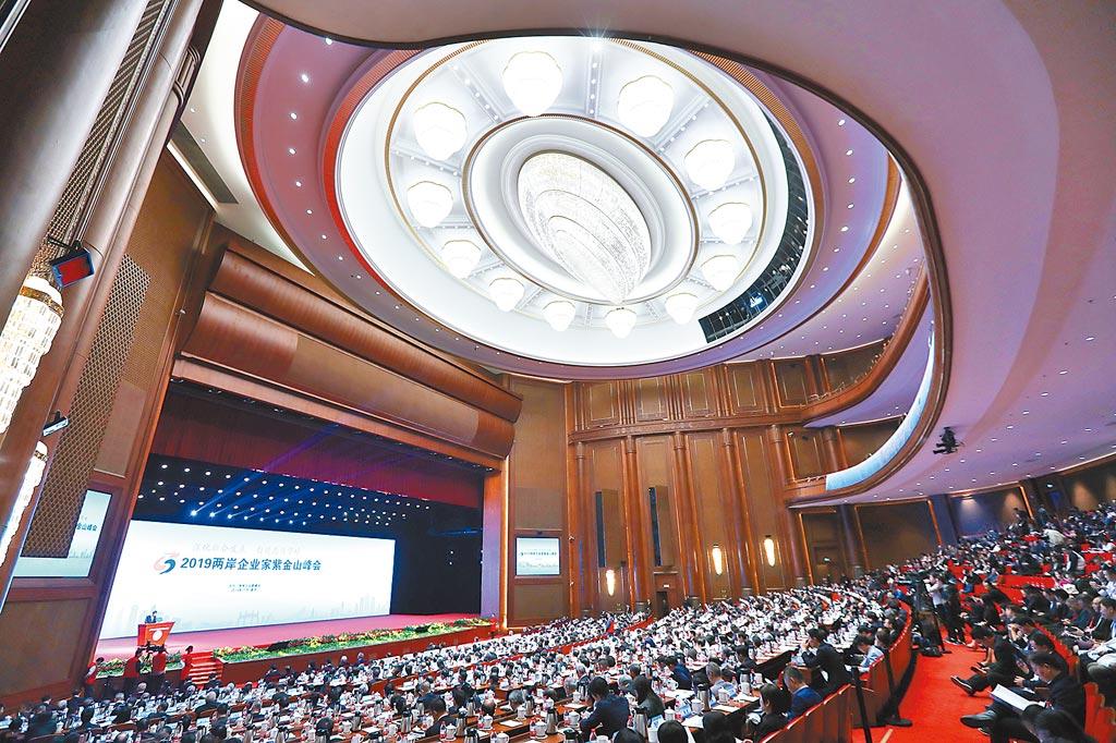 11月4日,2019兩岸企業家紫金山峰會在南京開幕。大陸方面最新出台的《惠台31條》引起與會嘉賓熱議。(中新社)