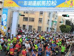2019澎湖遠航馬拉松賽 4000多人破曉齊步跑