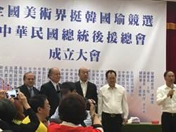韓國瑜:最擔心台灣忘了世界