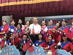 韓國瑜出席三重婦女後援會搶攻婦女票