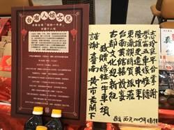南市12項嫁妝禮在林志玲婚宴最醒目處 林父親筆致謝