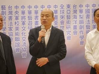 自居「國際美學小尖兵」 韓國瑜:怕世界忘記台灣