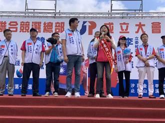 新北市立委參選人李永萍舉辦瑞芳競總成立大會 國民黨大咖齊站台