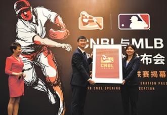 MLB深耕大陸棒球