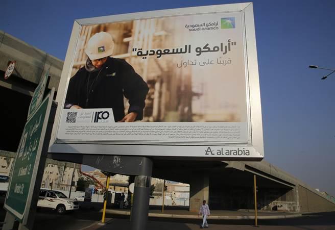 沙國石油巨頭沙烏地阿美的廣告招牌。(美聯社)