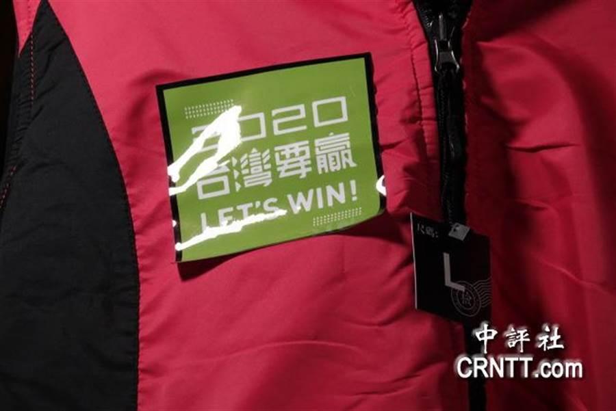 攤商賣外套,只有貼貼紙並未縫上,原因是選後可以方便撕掉。(圖文/中評社)