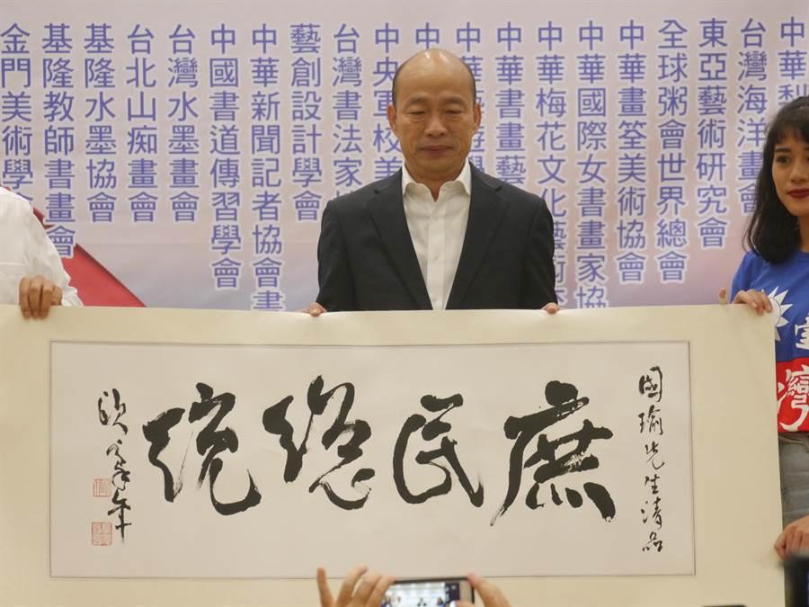 全國美術界挺韓後援總會送國民黨總統參選人韓國瑜「庶民總統」。(張穎齊攝)