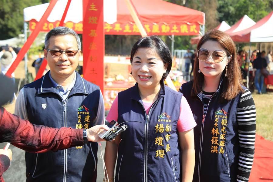 台灣燈會主燈動土,副市長楊瓊瓔強調,市府將全力以赴辦好燈會。(台中市政府觀光旅遊局提供/陳世宗台中傳真)
