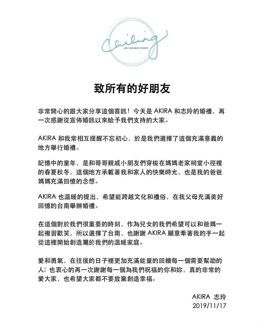 林志玲結婚訊息。(林志玲工作提供)